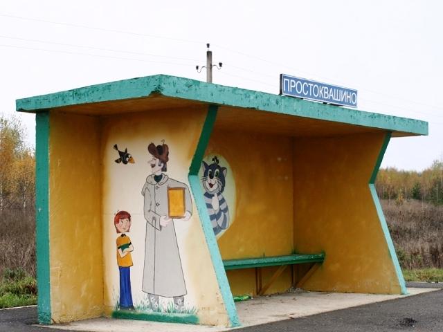 «Путешествие в Простоквашино»