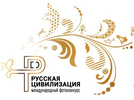 «Русская цивилизация»