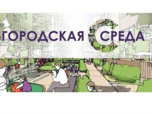 Проект «Формирование комфортной городской среды»