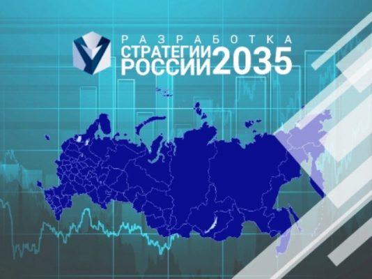 Направления развития региона