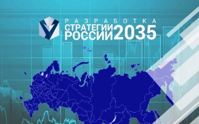 Стратегия — 2035 в агропромышленной сфере