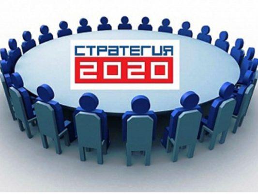 Программа развития до 2020 года