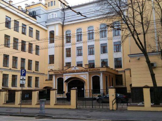 Сообщение секретаря Общественной палаты Российской Федерации