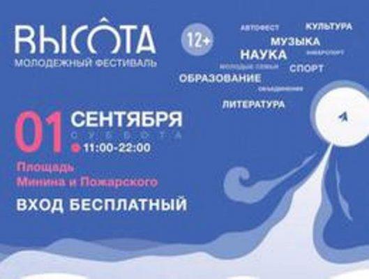 Молодежный фестиваль «Высота»