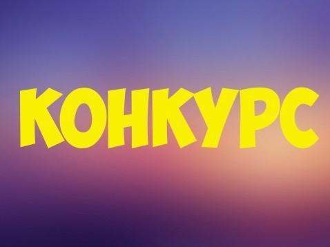 Викторина по истории Тоншаевского района