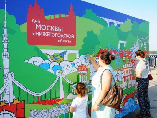 Дни Москвы в Нижнем Новгороде