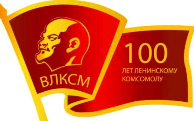 Конкурс «Комсомол – моя судьба»
