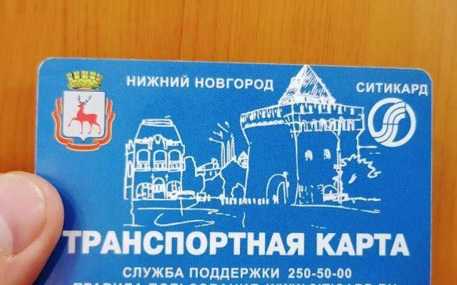 Что такое транспортная карта?