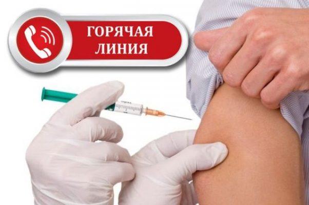 Всероссийская «горячая» линия по вакцинопрофилактике