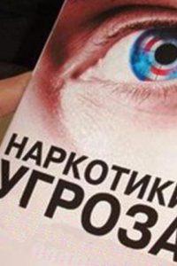 О наркоситуации на территории Нижегородской области  по итогам 2018 года