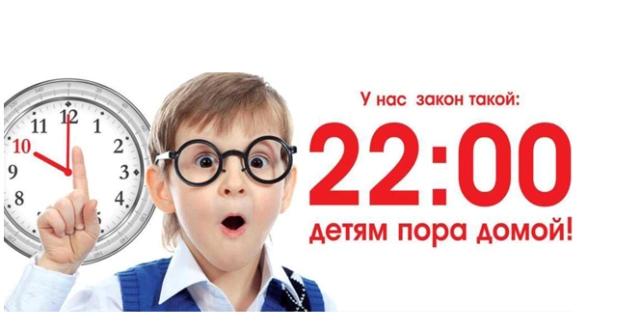 Комментарии к РЕШЕНИЮ«Об ограничении пребывания детей в общественных местах»