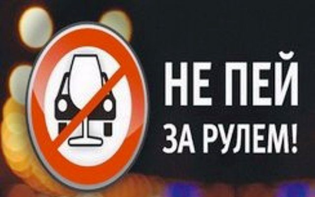 «Нетрезвый водитель»