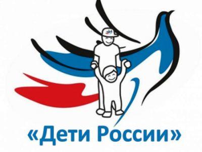 «Дети России — 2019»