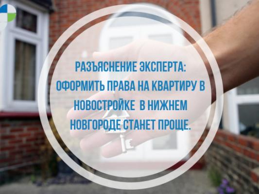 Разъяснение эксперта: оформить права на квартиру в новостройке в Нижнем Новгороде станет проще.