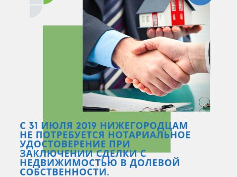 С 31 июля 2019 нижегородцам не потребуется нотариальное удостоверение при заключении сделки с недвижимостью в долевой собственности.