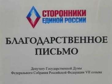 Депутат Госдумы отмечен благодарственным письмо за активное взаимодействие с нижегородским «Клубом сторонников» партии «Единая Россия».