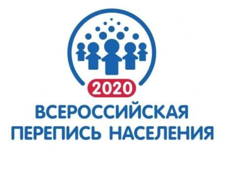 Готовимся к Всероссийской переписи населения 2020 года