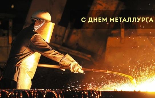 Поздравление Губернатора Нижегородской области Г.С.Никитина с Днем металлурга.