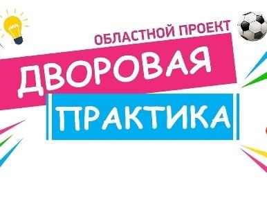 «Дворовая практика-2019»