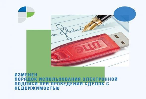 Изменен порядок использования электронной подписи при проведении сделок с недвижимостью