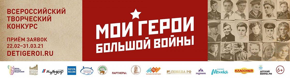 Нижегородцы могут поделиться своими семейными историями во всероссийском творческом конкурсе «Мои герои большой войны»