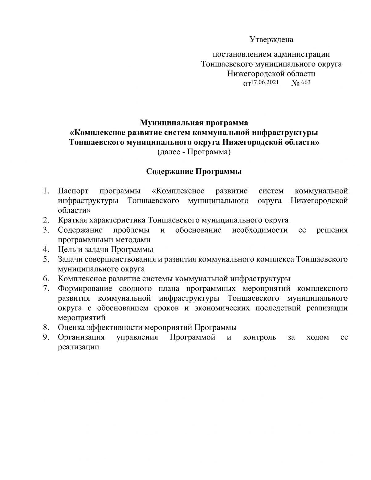 Муниципальная программа «Комплексное развитие систем коммунальной инфраструктуры Тоншаевского муниципального округа Нижегородской области»